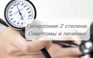kaip atsikratyti 2 laipsnio hipertenzijos)