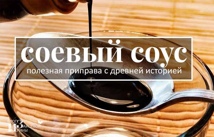 sojų padažo hipertenzija)