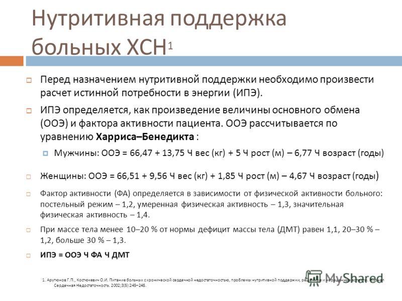 širdies nepakankamumo su hipertenzija vystymasis)