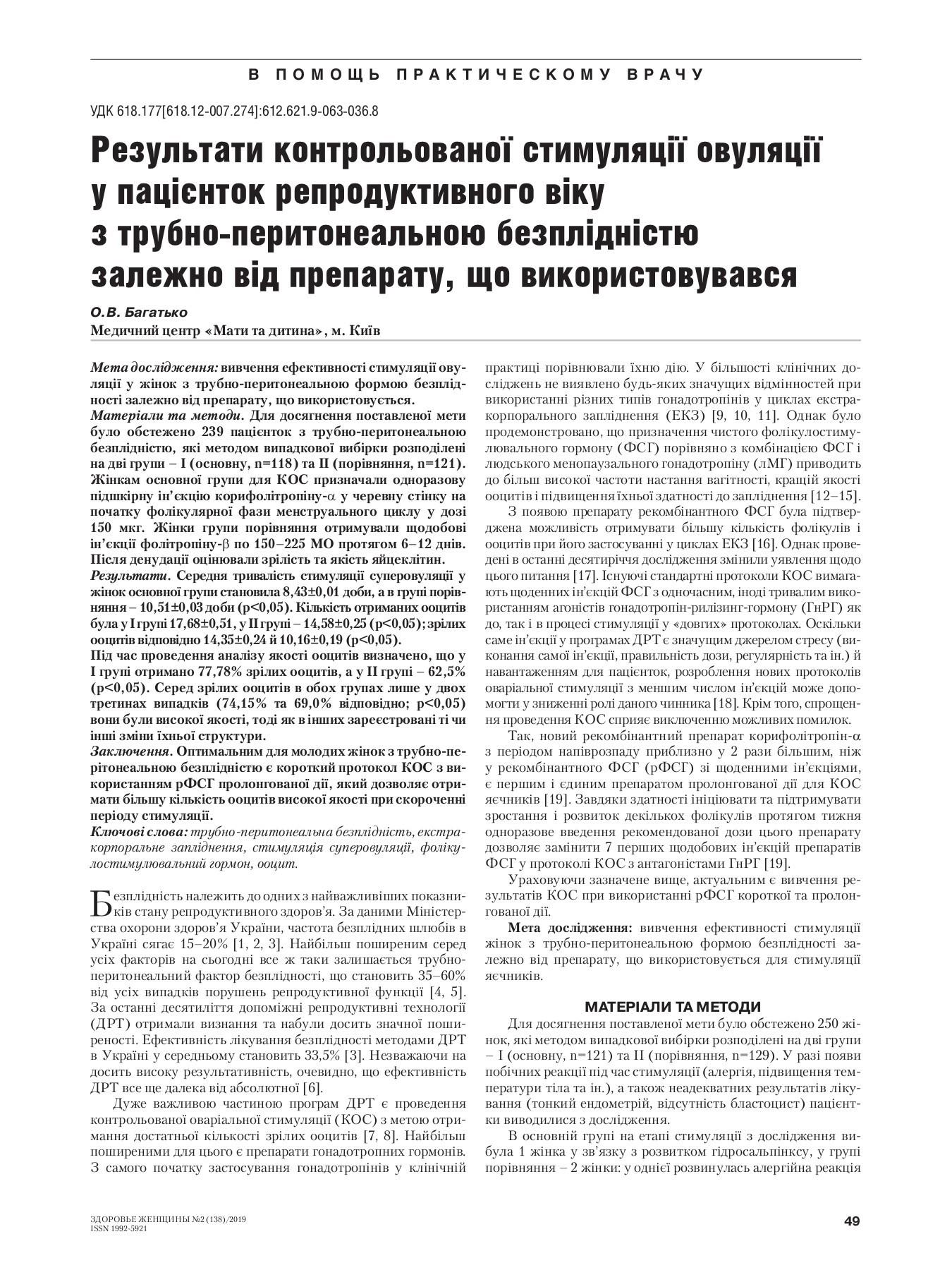 hipertenzija po ARVI)