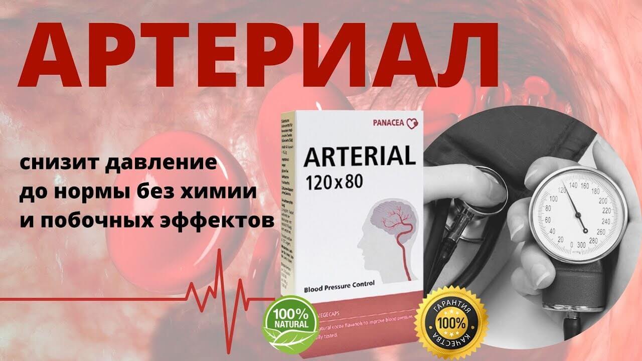 alternatyviam hipertenzijos gydymui