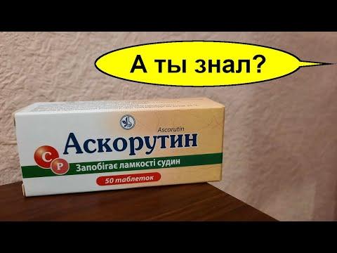 Askorutin - oficialios naudojimo instrukcijos - Tromboflebitas - November