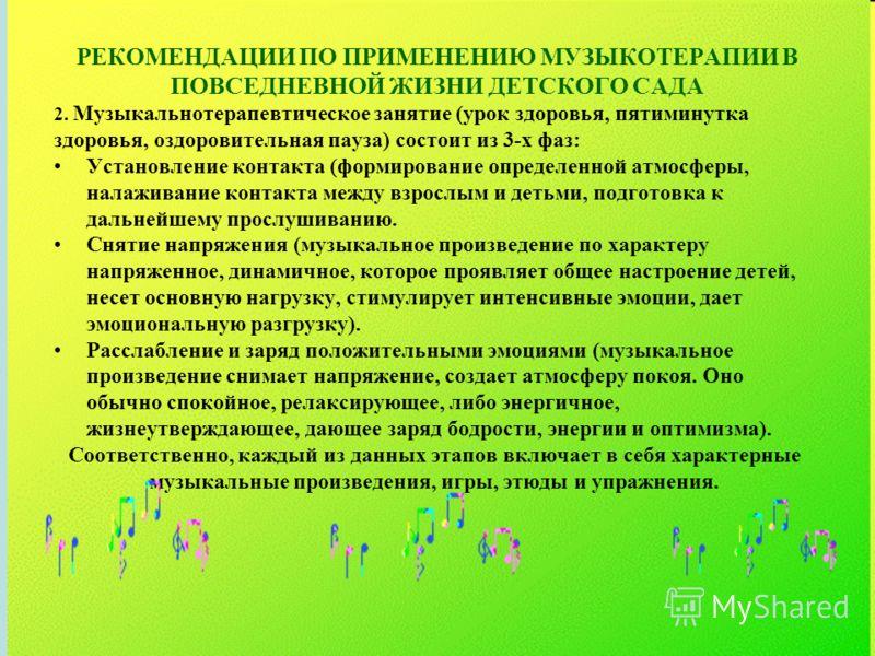 muzikos terapijos hipertenzija)