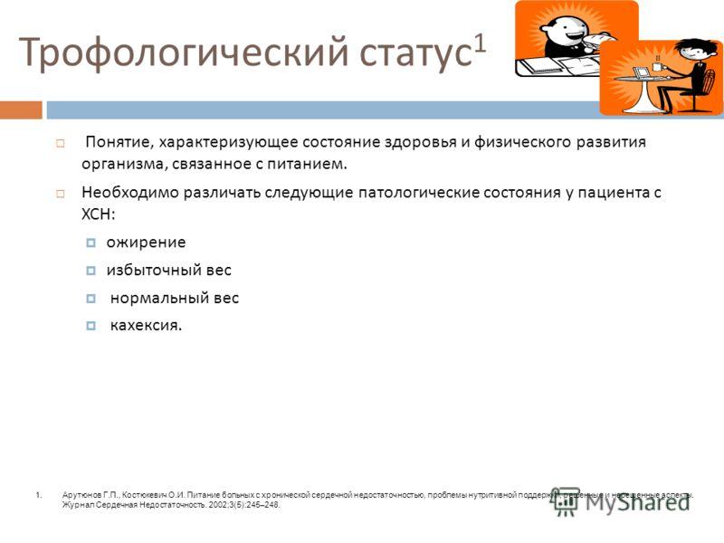 2 stadijos hipertenzija, 3 stadija ir neįgalumo grupė)