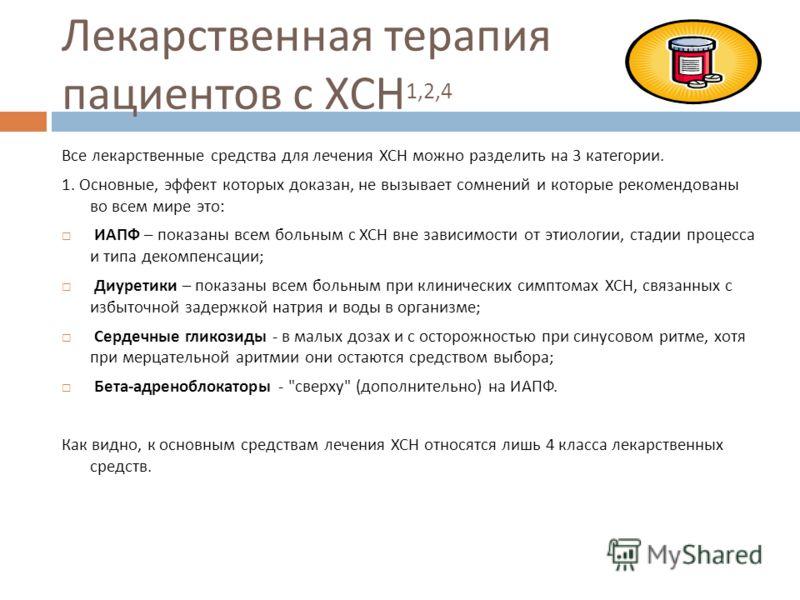 krūtinės anginos ir hipertenzijos pratimai)